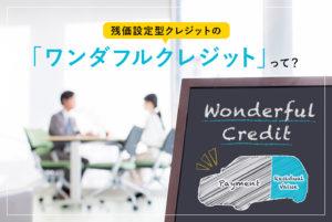 残価設定型クレジット「ワンダフルクレジット」って?
