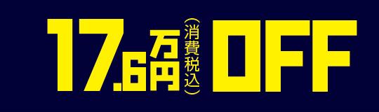 トールG特別装備付き17.6万円OFF