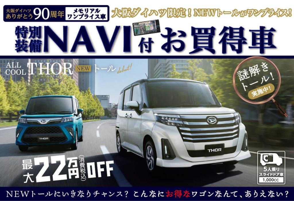 NEWトール!大阪ダイハツ限定「特別装備NAVI付きお買得車」