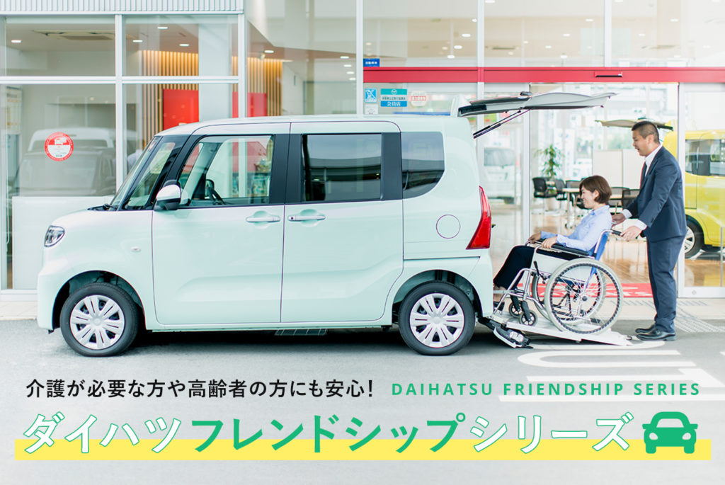 介護を必要とする方や高齢者の方に安心と使いやすさの福祉車両・ダイハツフレンドシップシリーズをご紹介