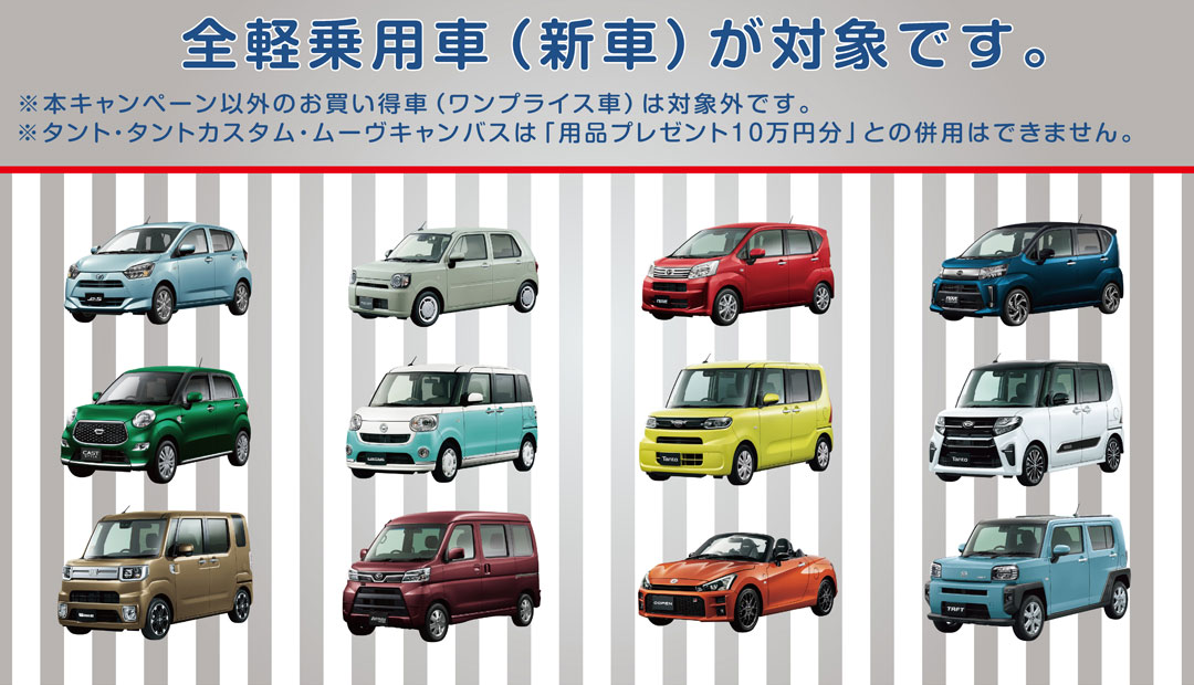 大阪ダイハツありがとう90周年!新車のご購入でナビプレゼント!