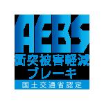 衝突被害軽減ブレーキ(AEBS)