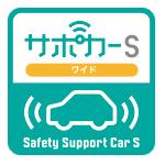セーフティ・サポートカーS<ワイド>(サポカーS<ワイド>)