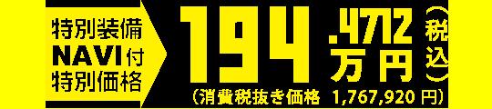 194万4712円
