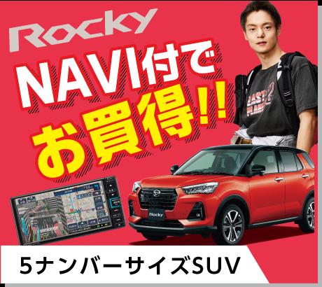 絶妙の5ナンバーサイズSUV「ロッキー」に最新ナビ付のお買得車