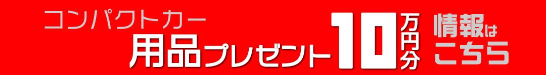 コンパクトカー用品プレゼント10万円分リンクボタン
