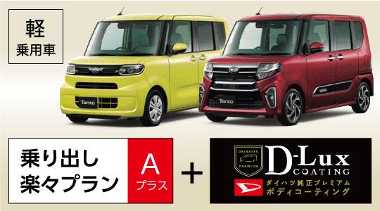 タントの「乗り出し楽々プランAプラス」と「デラックスボディコーティング」の合計価格より5.5万円割引