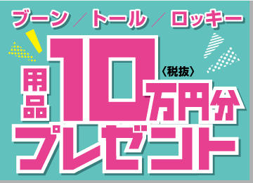 ブーン/トール/ロッキーも同じく用品10万円分プレゼントの同時に適用もOK!!