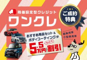 ワンクレご成約特典!! 定番用品セットとボディコーティングを合わせてお得に!!