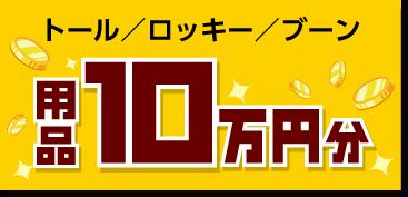 トール/ロッキー/ブーンも用品10万円分プレゼント中!!