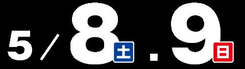 5月8-9日「お買得車大集合フェア」