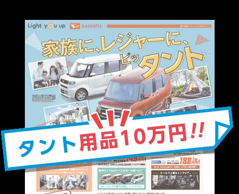 タント用品プレゼント10万円分実施中!!