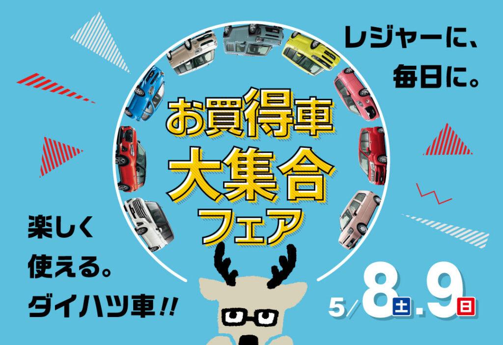 週末8-9日「お買得車大集合フェア」人気車そろい踏みでおトク!!