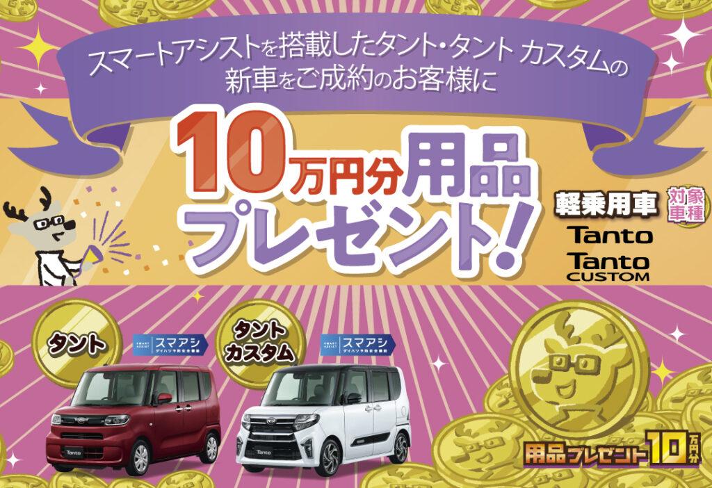 タント・タントカスタム10万円分用品プレゼント