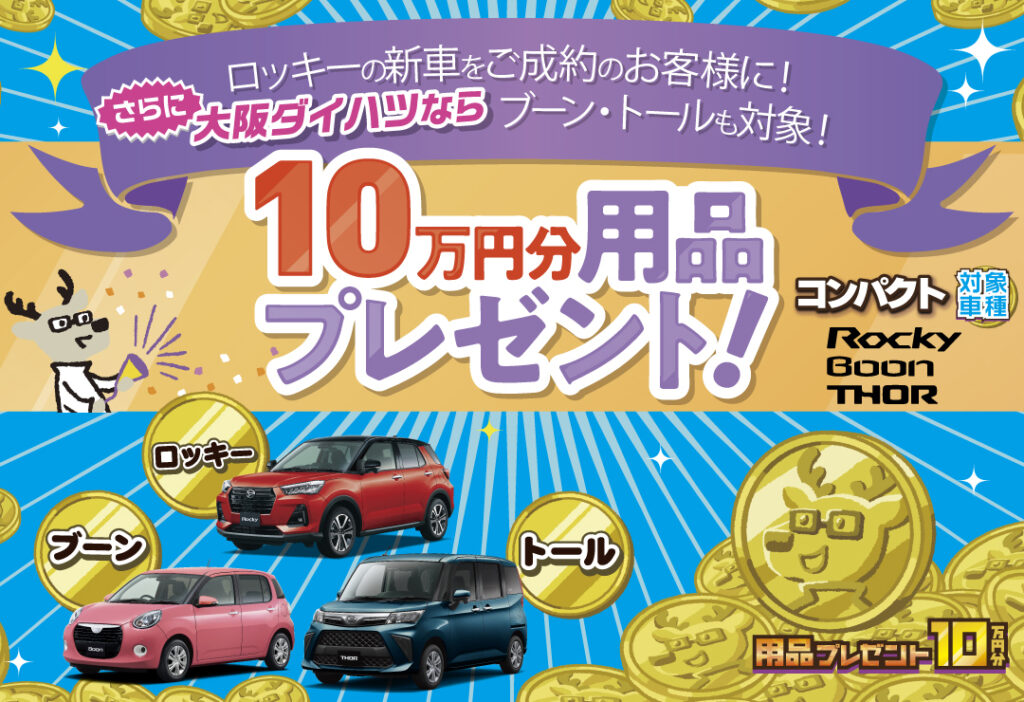 コンパクト10万円分用品プレゼント