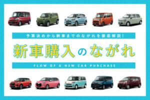 新車購入を検討中の方におすすめ!