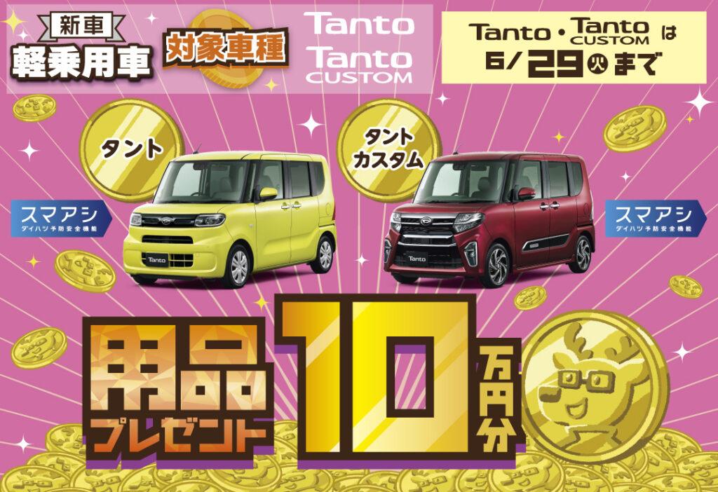 タント・タントカスタム10万円分用品プレゼントMV