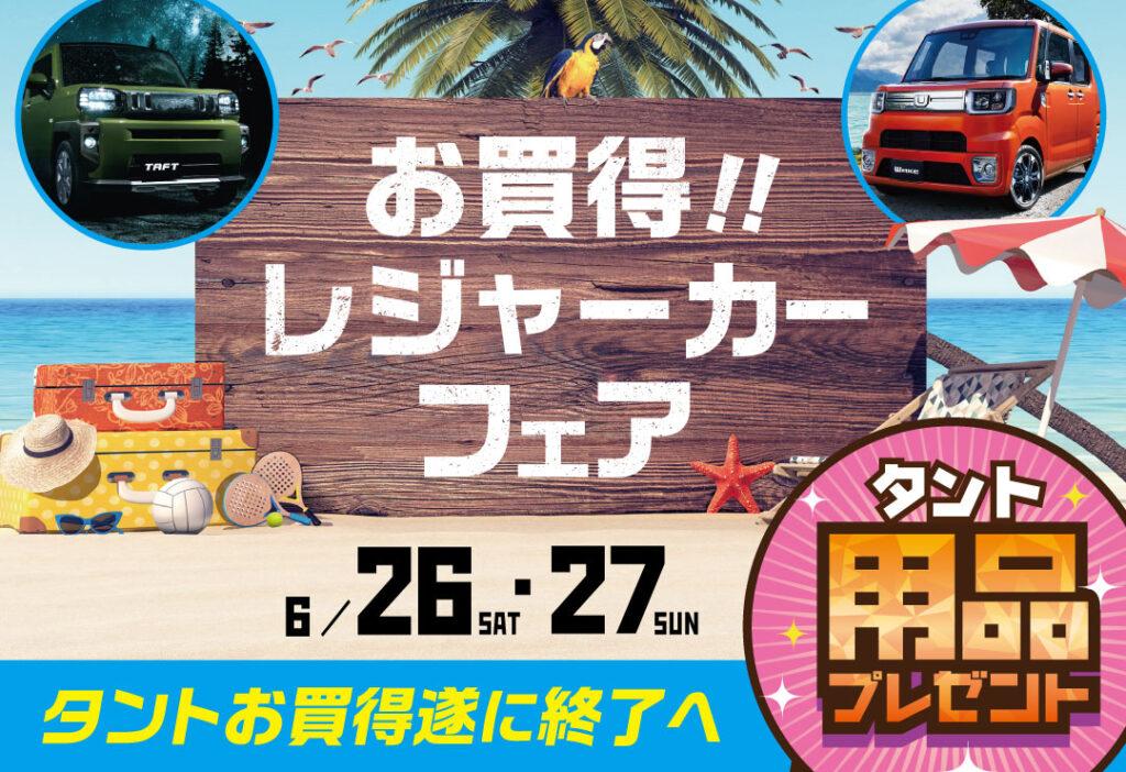 26-27日今週末は6月最後の「お買得レジャーカーフェア」お店へぜひ!!