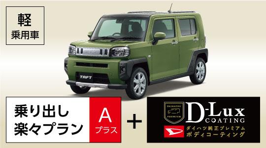タフトの「乗り出し楽々プランAプラス」と「デラックスボディコーティング」の合計価格より5.5万円割引