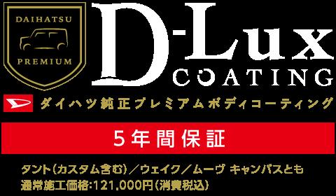 ダイハツ純正プレミアムボディコーティング「D-Luxボディコーティング」