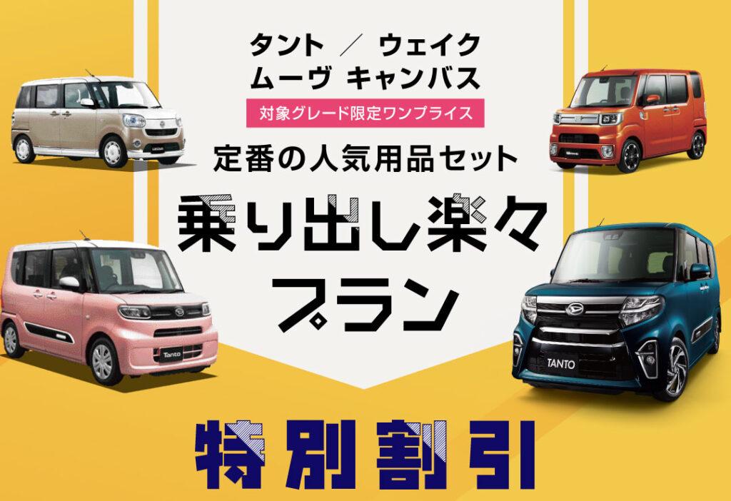 人気の用品セット「乗り出し楽々プラン」特別割引!!