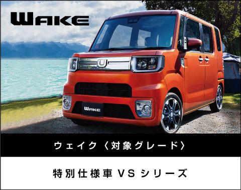 ウェイクは特別仕様車VSシリーズが対象となります。