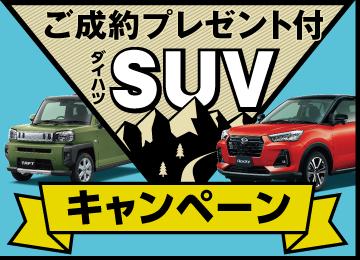 人気SUV「ロッキー」&「タフト」今ならうれしいご成約プレゼント付き!!