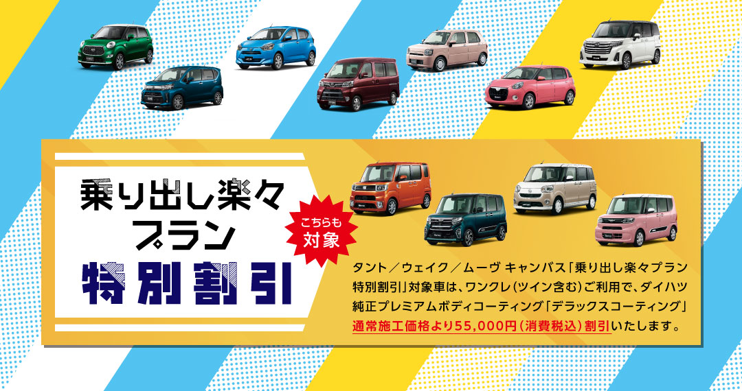 ダイハツ軽乗用車/小型車が対象。さらに「乗り出し楽々プラン特別割引」対象車もデラックスコーティング通常施工価格から55,000円(消費税込)割引