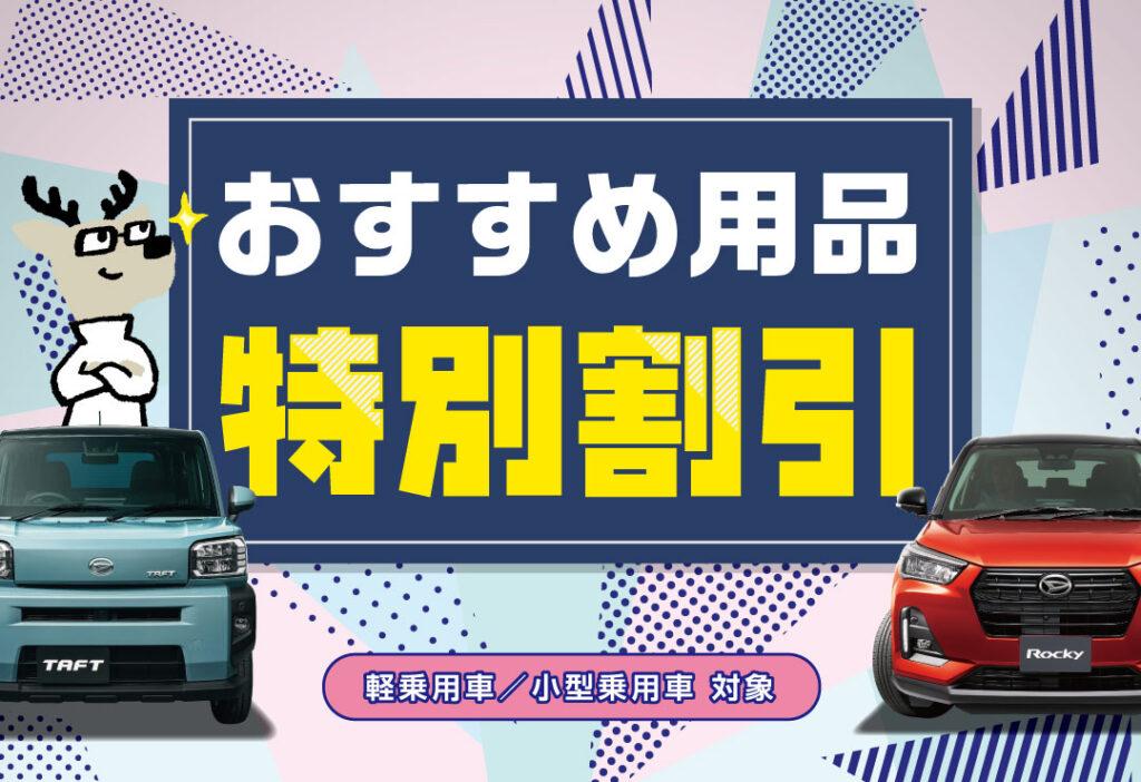 """新車購入時のおすすめ用品""""特別割引""""実施中!!"""