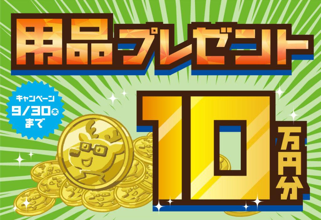 用品10万円分TOP