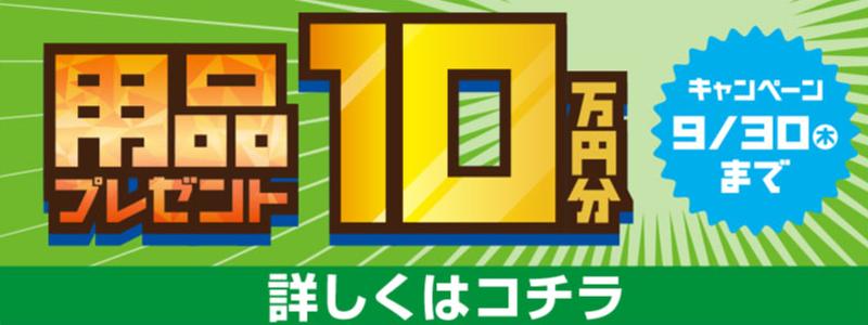 用品プレゼント10万円分CP