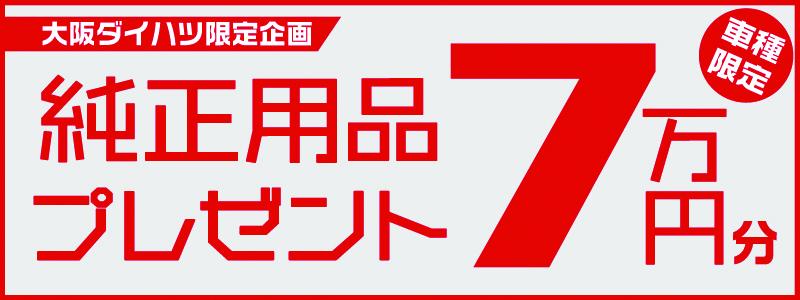 用品プレゼント7万円分CP