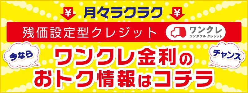 残価設定型クレジット「ワンクレ」+「ワンパス」で金利がお得に!!