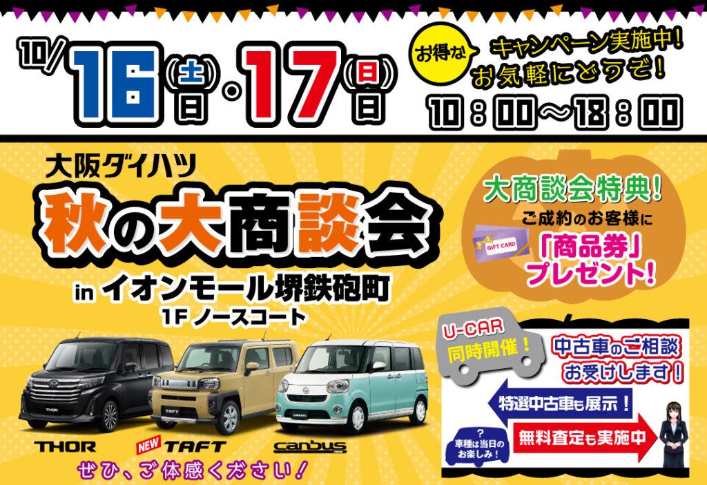 10/16-17秋の大商談会inイオンモール堺鉄砲町