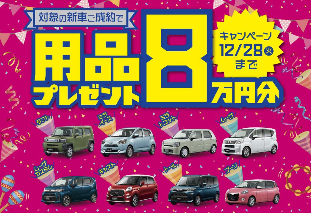用品プレゼント8万円分キャンペーン