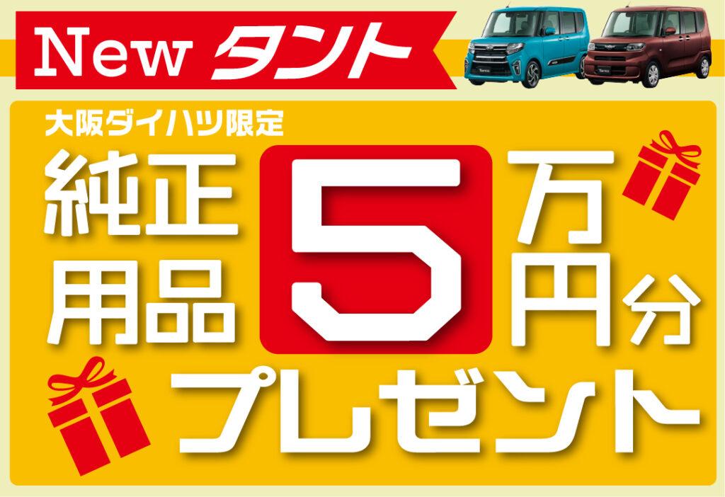 タント用品5万円分プレゼント_TOP
