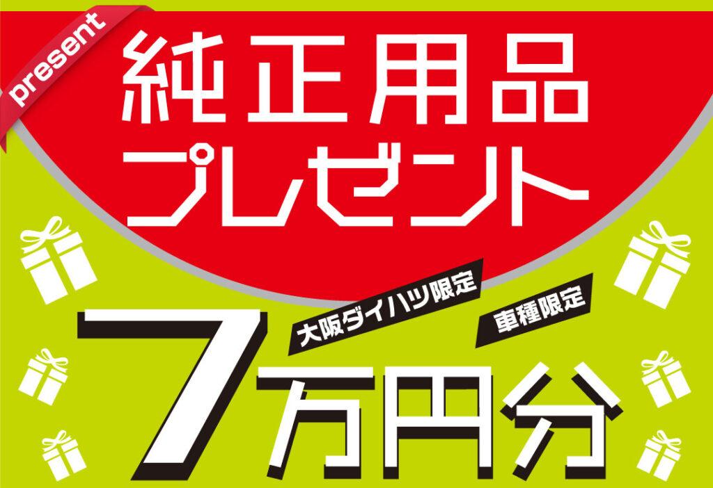 用品プレゼント7万円分