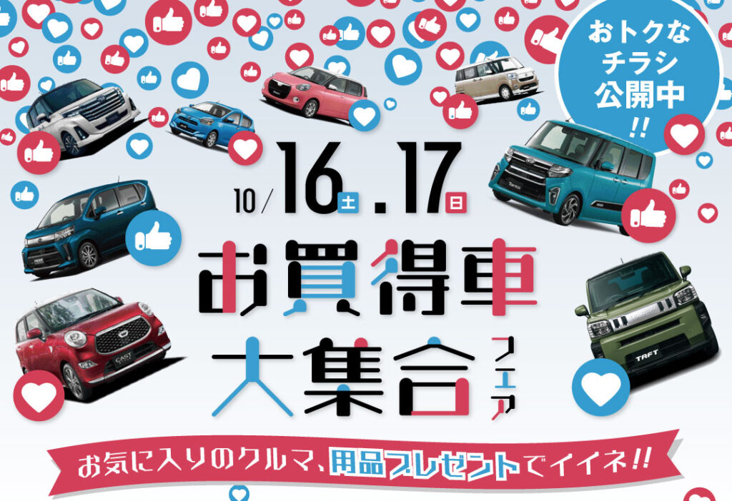 週末16-17日は用品プレゼント対象車充実!! お買得車大集合フェア